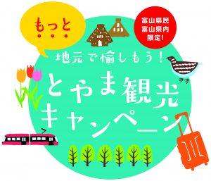 観光キャンロゴ日付